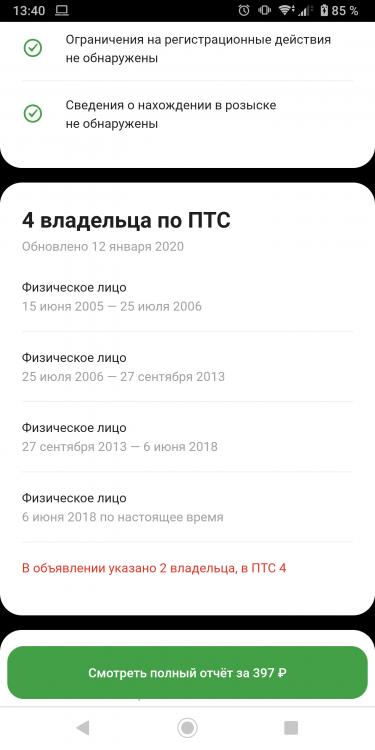 Screenshot_20200127-134014.png
