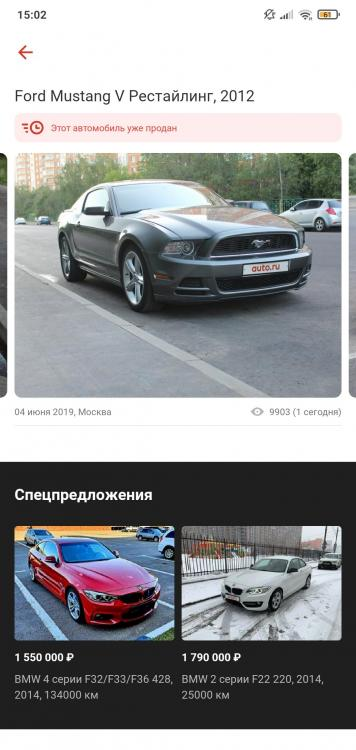 Screenshot_2021-02-21-15-02-48-725_ru.auto.ara.jpg